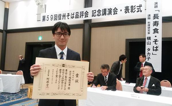 信州そば品評会、今年も県知事賞