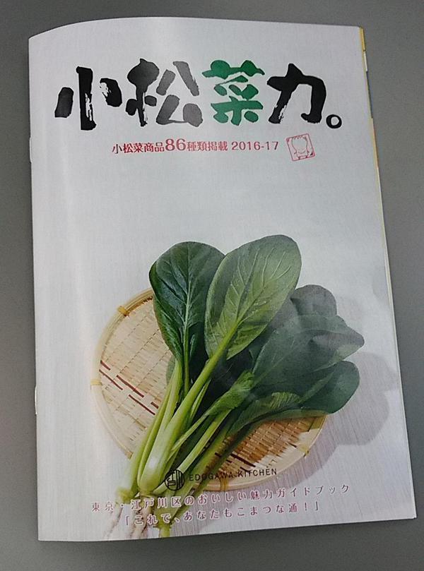 江戸川区特産の小松菜PRパンフレット