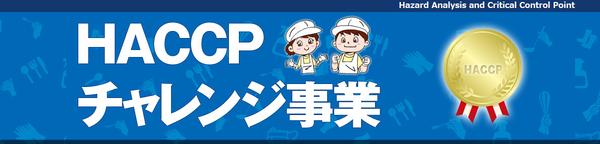 厚生労働省「HACCPチャレンジ事業」登録