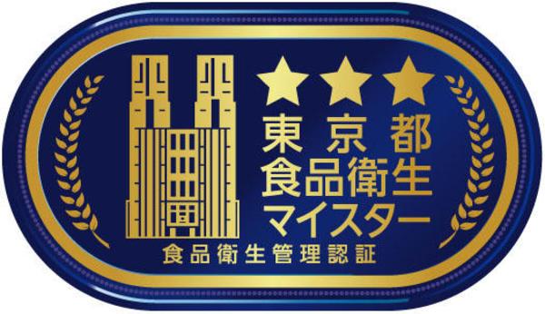 当施設は、食品衛生の取組について、「東京都食品衛生自主管理認証制度」に基づく認証を受けた施設です。
