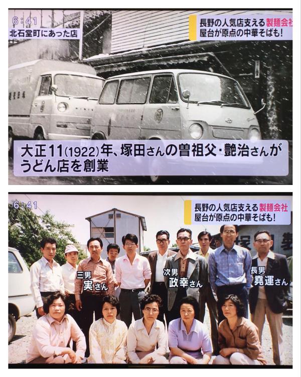 TV放映「長野の人気店支える製麺会社」